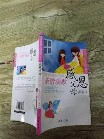 感恩父母 令中国学生感动一生的亲情颂歌