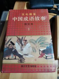 中国成语故事~图文本