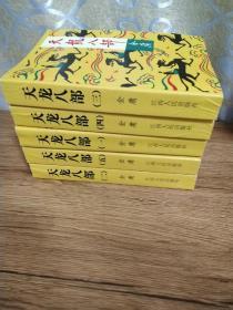 天龙八部(江西人民版)