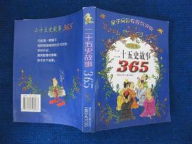 【亲子问答专家点评版】二十五史故事365
