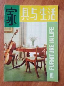 家具与生活1983 1