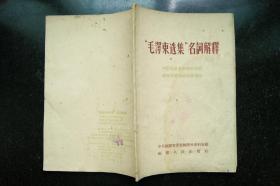 毛泽东选集名词解释