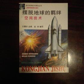 摆脱地球的羁绊(空间技术)/现代科学技术博览丛书