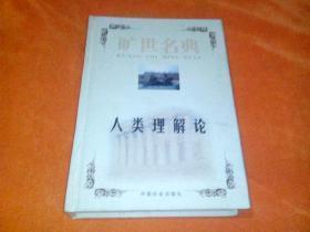 精装《旷世名典:哲学卷----人类理解论》