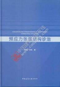 预应力张弦结构诊治 9787112234943 曾滨 中国建筑工业出版社 蓝图建筑书店