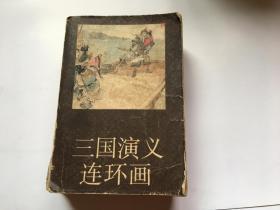 三国演义连环画 第二册