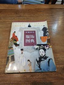中国历代服饰图典