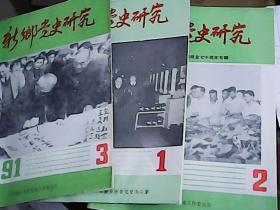 新乡党史研究1 2 3含 创刊号