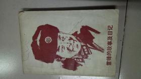 雷锋的故事及日记 (缺本)