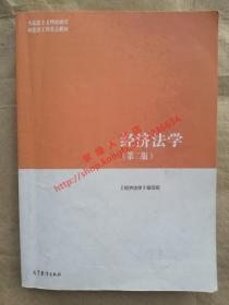 经济法学 第二版 主编 张守文 高等教育出版社 9787040500981