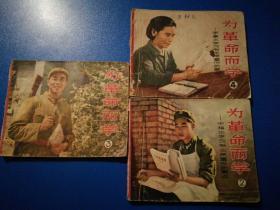 六十年代连环画,为革命而学(第二册三册四册)共三册合售,缼第一册,少后封面