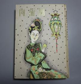 日文原版    《肉蒲团》  一册全 硬精装本    昭和三十八年(1963年)  大量插图