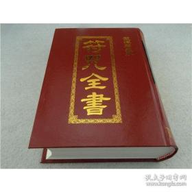 符咒全书 (龙潭阁藏版)