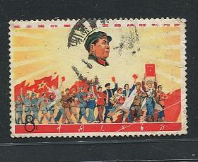 文5队伍信销邮票