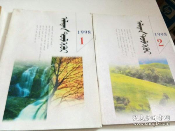 蒙文版期刊:金钥匙(1998年第1,2期)2期合售