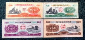 四川省地方购粮券1966 全4枚