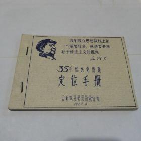 35千伏送电线路定位手册(油印本)