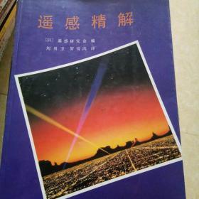 遥感精解(修订版)