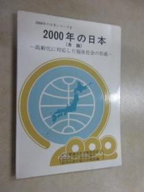 日文书  2000年の日本  共183页