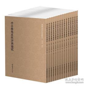 李卓吾先生批评西游记(国学基本典籍丛刊 全14册)