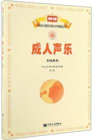 成人声乐考级曲集(第8级) 新编中央音乐学院校外音乐水平考级教程丛书