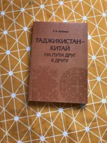 ТАДЖИКИСТАН-КИТАй:НА ПУТИ ДРУТ К ДРУГУ