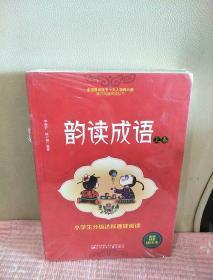 小学生分级达标趣味阅读——韵读成语(全2册)(注音版)
