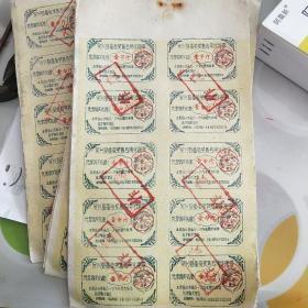 1962年吴兴县化肥票