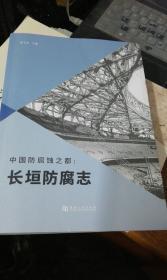 中国防腐蚀之都:长垣防腐志