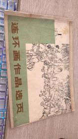 1973年版《连环画作品选页1.》广东人民出版社