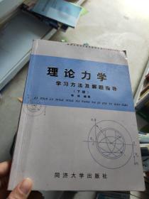 理论力学学习方法及解题指导(下册)