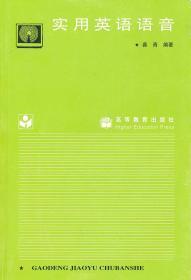 正版 实用英语语音 葆青9787040001938高等教育出版社