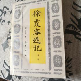 徐霞客游记导读