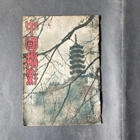 民国原版-中国摄影 中华民国38年第21期