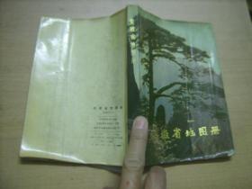安徽省 地图册
