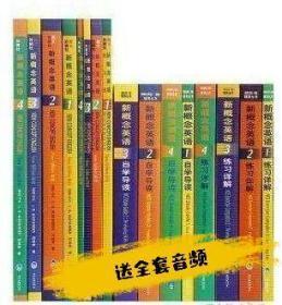 新概念英语全套1-4教材+练习册+自学导读 共16本