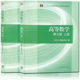 高等数学上下册同济七版 高数第七版 同济大学数学系