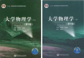 正版 大学物理学第五版5版 上下册 赵近芳 北京邮电大学出版