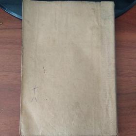 戏考第十八册(民国二十三年版 馆藏不缺页)