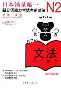 正版 N2语法:新日语能力考试对策 (日)佐佐木仁子 等97875100
