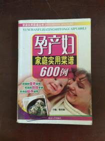 孕产妇家庭实用菜谱600例