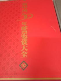 新中国五十年邮票鉴赏大全【精装上下册全】
