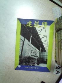 建筑师(87) 1999 4                                      .