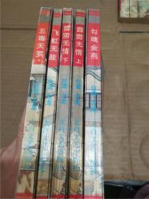 五毒飞燕系列:勾魂金燕、五毒天罗、霹雳无情(上下)、飞虹无敌(全5册)