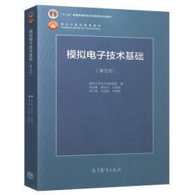 模电第五版教材 模拟电子技术基础(第五版) 5版 童诗白清华大学教学组 模拟电子技术基础教材 高等教育出版社