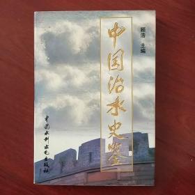 中国治水史鉴