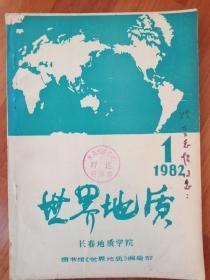 世界地质创刊号(发刊词)