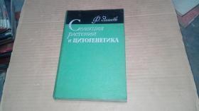 (俄文版)植物育种和细胞遗传学 (详情请看图)