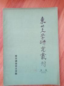 东北文学研究丛刊创刊号