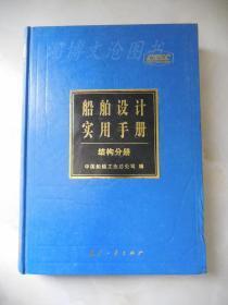 船舶设计实用手册:结构分册(精装)【见描述】